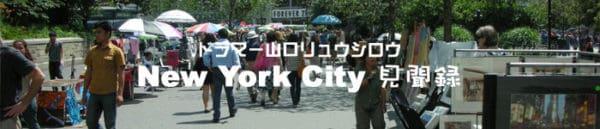 ニューヨーク見聞録